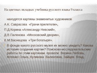 На цветных вкладках учебника русского языка 9 класса находятся картины знамен