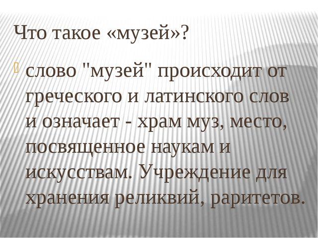 """Что такое «музей»? слово """"музей"""" происходит от греческого и латинского слов и..."""