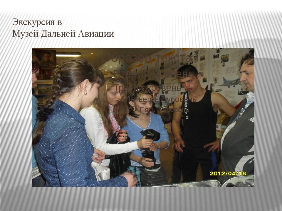 Экскурсия в Музей Дальней Авиации