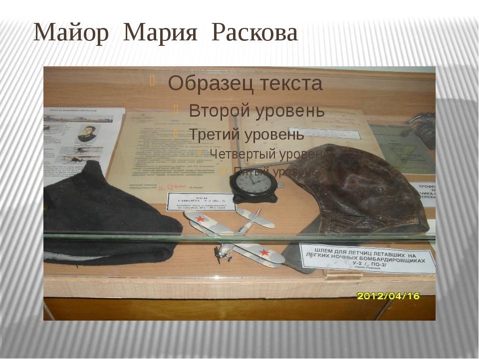 Майор Мария Раскова