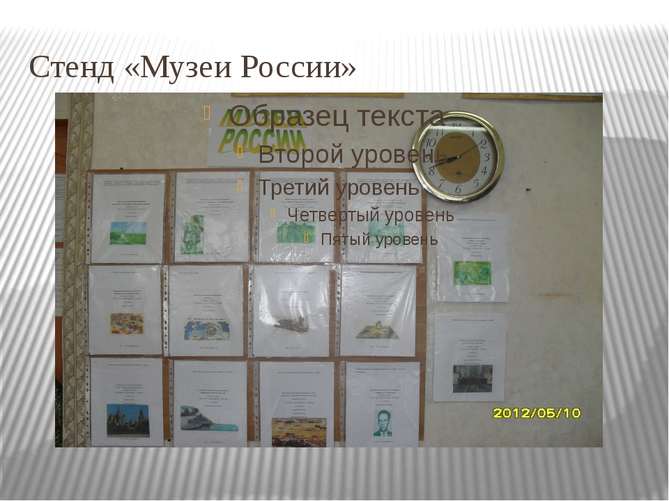 Стенд «Музеи России»