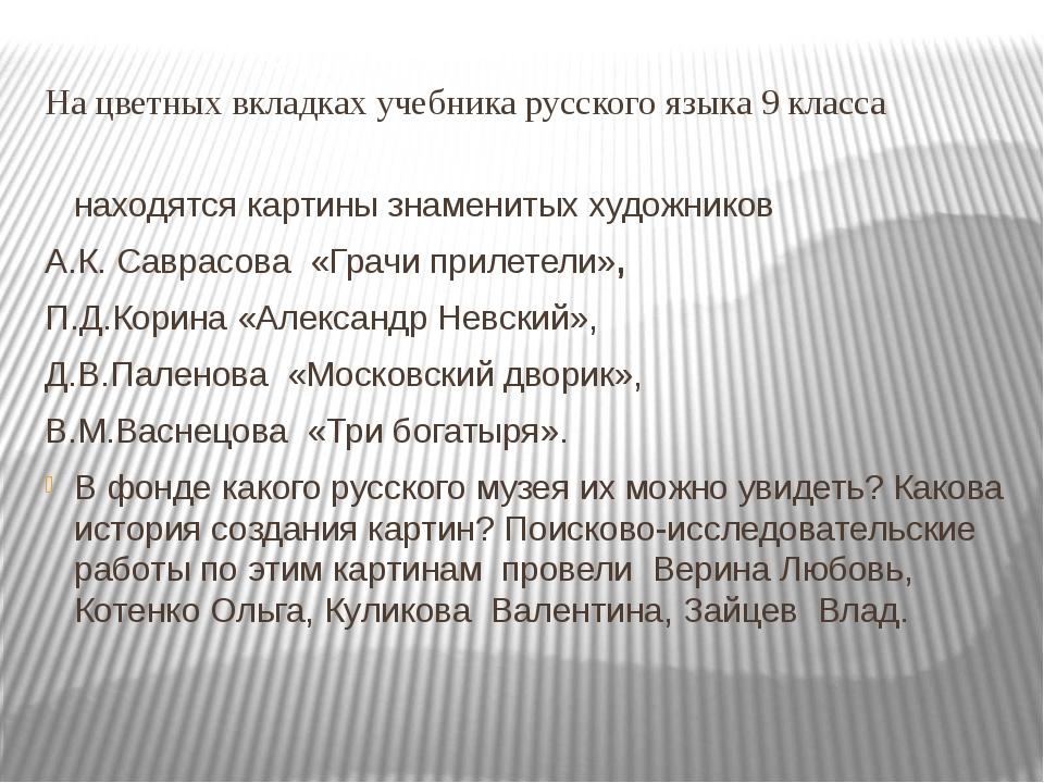 На цветных вкладках учебника русского языка 9 класса находятся картины знамен...