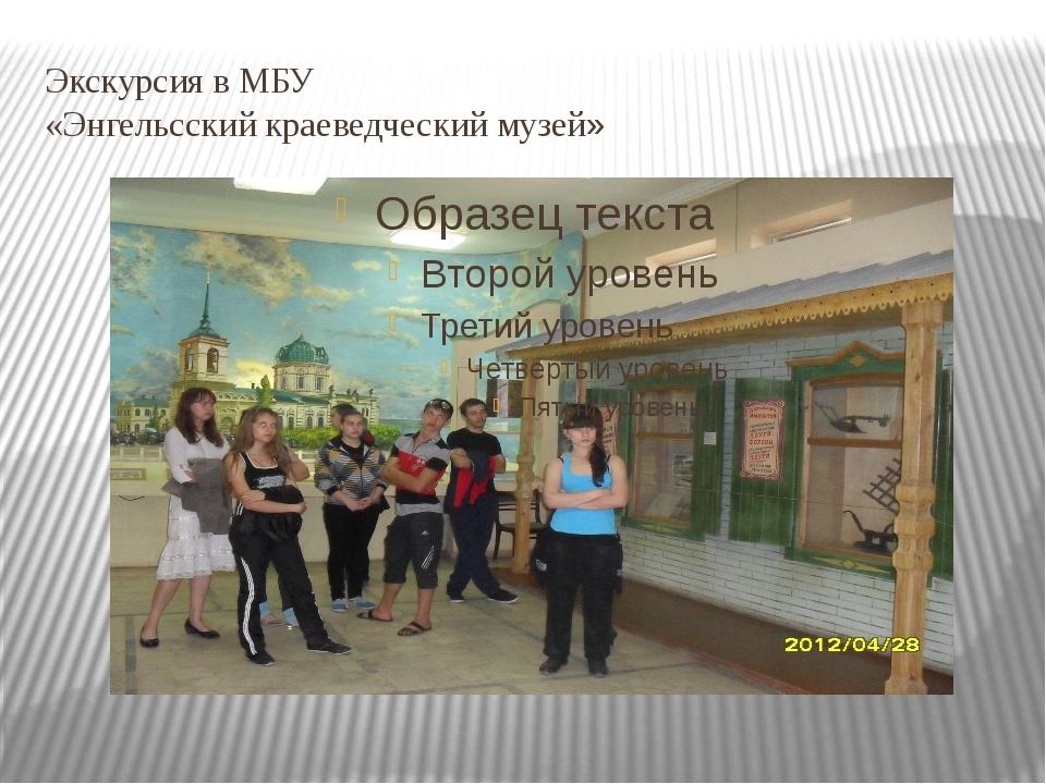 Экскурсия в МБУ «Энгельсский краеведческий музей»
