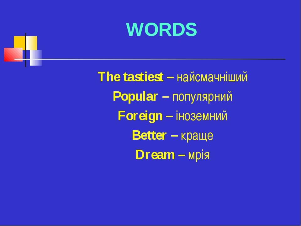WORDS The tastiest – найсмачніший Popular – популярний Foreign – іноземний Be...