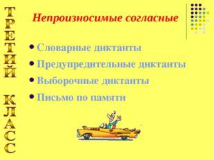 Словарные диктанты Предупредительные диктанты Выборочные диктанты Письмо по п