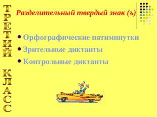 Орфографические пятиминутки Зрительные диктанты Контрольные диктанты Разделит