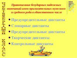 Предупредительные диктанты Словарные диктанты Предупредительные диктанты Твор