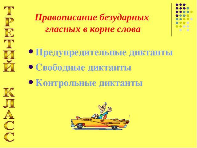 Предупредительные диктанты Свободные диктанты Контрольные диктанты Правописан...