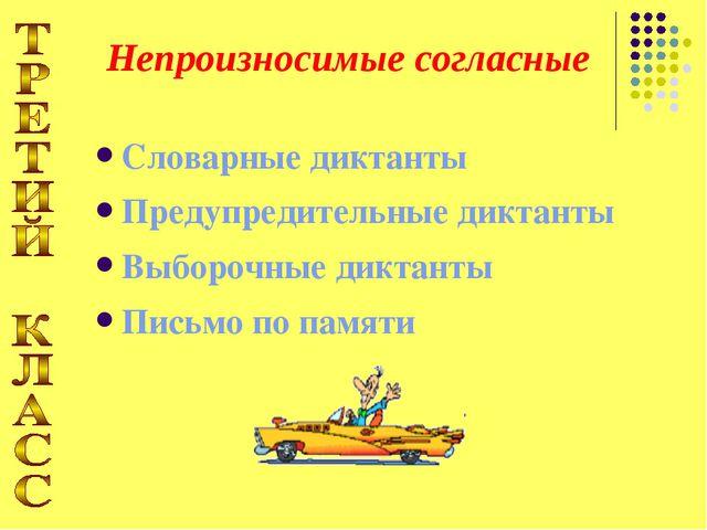 Словарные диктанты Предупредительные диктанты Выборочные диктанты Письмо по п...