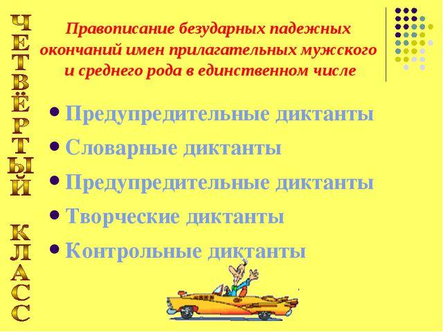 Предупредительные диктанты Словарные диктанты Предупредительные диктанты Твор...
