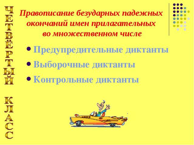 Предупредительные диктанты Выборочные диктанты Контрольные диктанты Правописа...