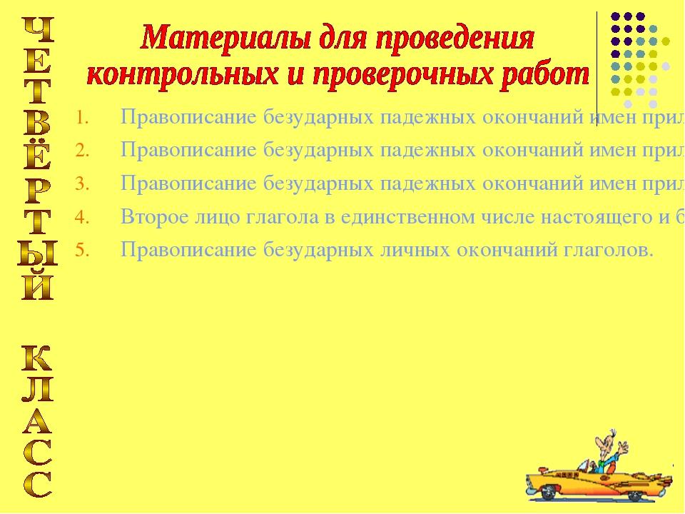 Правописание безударных падежных окончаний имен прилагательных мужского и сре...