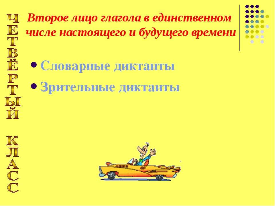 Словарные диктанты Зрительные диктанты Второе лицо глагола в единственном чис...