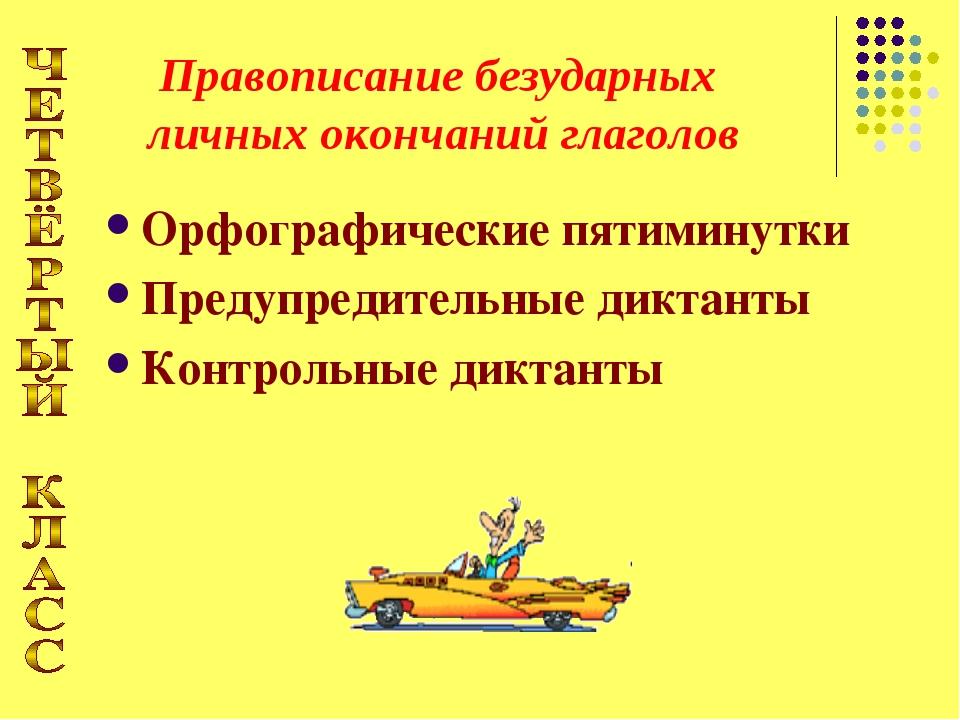 Орфографические пятиминутки Предупредительные диктанты Контрольные диктанты П...