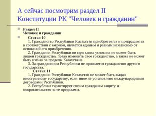 """А сейчас посмотрим раздел II Конституции РК """"Человек и гражданин"""" Раздел II Ч"""