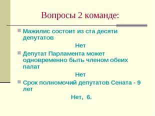 Вопросы 2 команде: Мажилис состоит из ста десяти депутатов Нет Депутат Парлам