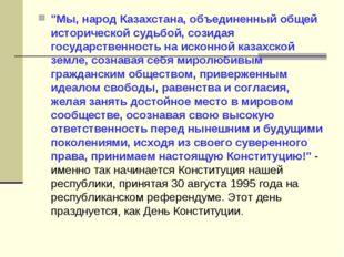 """""""Мы, народ Казахстана, объединенный общей исторической судьбой, созидая госуд"""