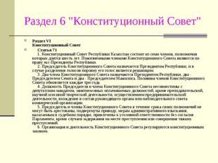 """Раздел 6 """"Конституционный Совет"""" Раздел VI Конституционный Совет Статья"""