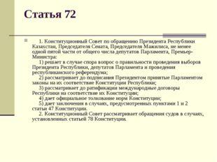 Статья 72 1. Конституционный Совет по обращению Президента Республики Ка