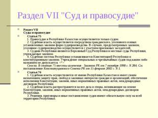 """Раздел VII """"Суд и правосудие"""" Раздел VII Суды и правосудие Статья 75"""