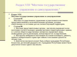 """Раздел VIII """"Местное государственное управление и самоуправление."""" Раздел VII"""