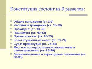 Конституция состоит из 9 разделов: Общие положения (ст.1-9) Человек и граждан