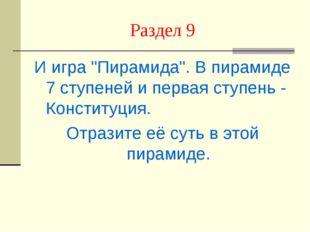 """Раздел 9 И игра """"Пирамида"""". В пирамиде 7 ступеней и первая ступень - Конститу"""