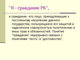 """""""Я - гражданин РК"""", а гражданин -это лицо, принадлежащее к постоянному населе"""