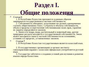 Раздел I. Общие положения Статья 6 1. В Республике Казахстан признаются