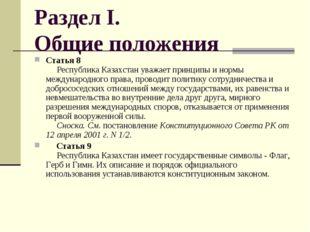 Раздел I. Общие положения Статья 8 Республика Казахстан уважает принципы