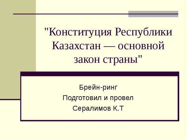 """""""Конституция Республики Казахстан — основной закон страны"""" Брейн-ринг Подгото..."""