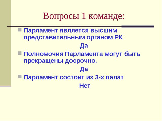 Вопросы 1 команде: Парламент является высшим представительным органом РК Да П...