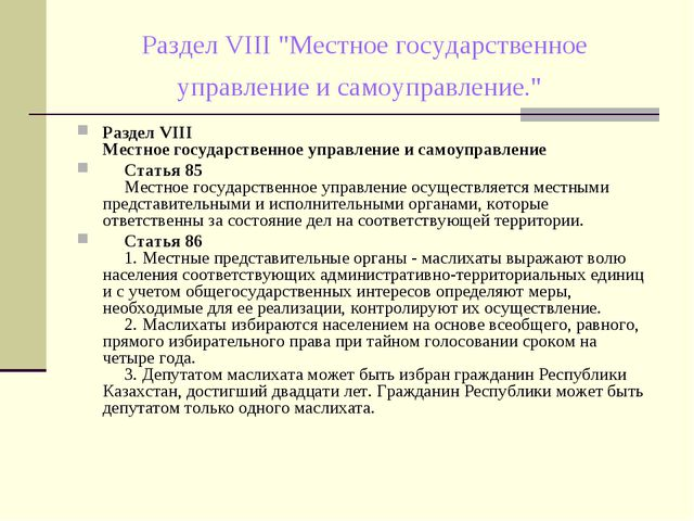 """Раздел VIII """"Местное государственное управление и самоуправление."""" Раздел VII..."""
