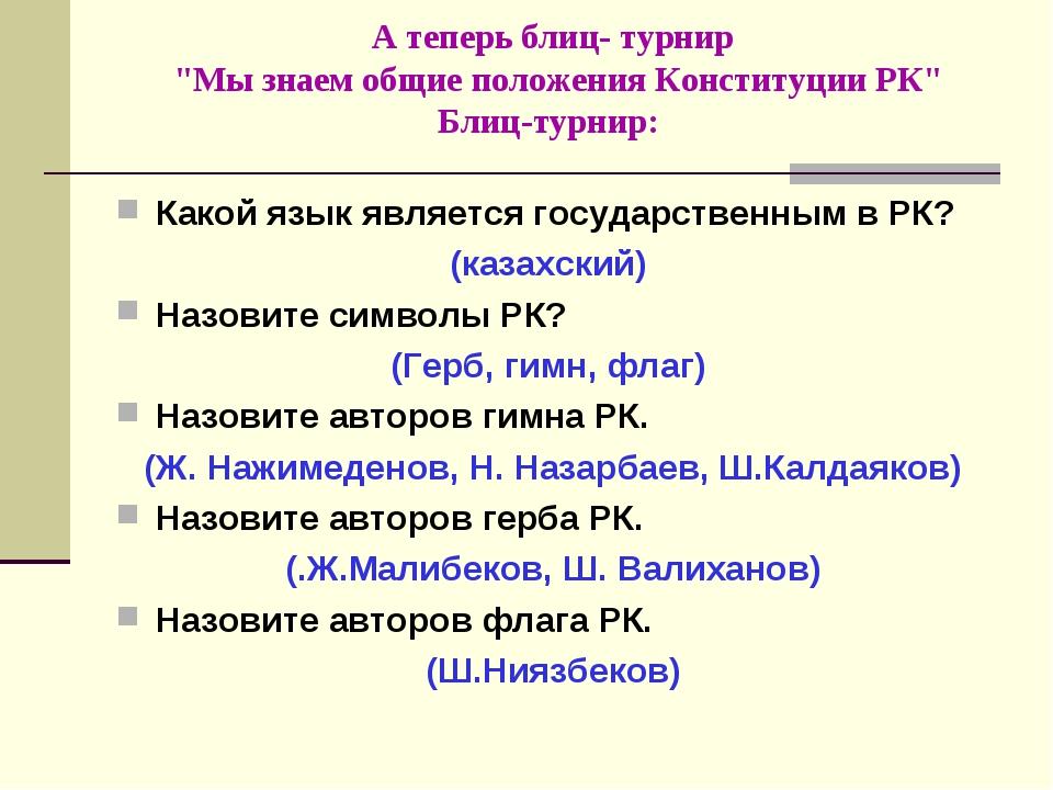 """А теперь блиц- турнир """"Мы знаем общие положения Конституции РК"""" Блиц-турнир:..."""