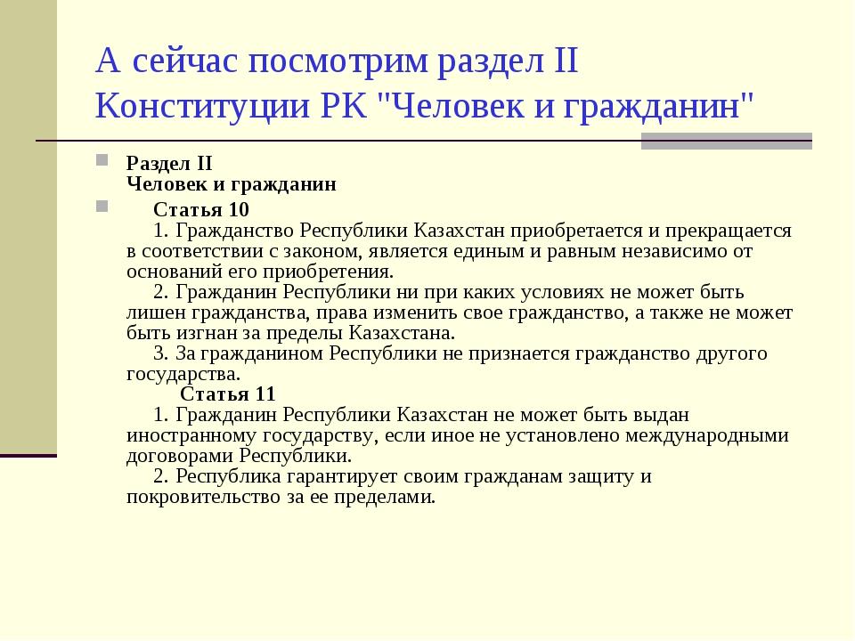 """А сейчас посмотрим раздел II Конституции РК """"Человек и гражданин"""" Раздел II Ч..."""