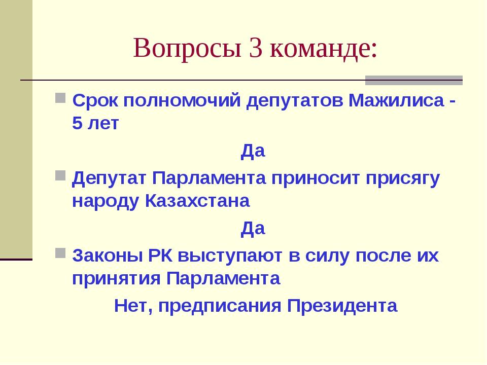 Вопросы 3 команде: Срок полномочий депутатов Мажилиса - 5 лет Да Депутат Парл...