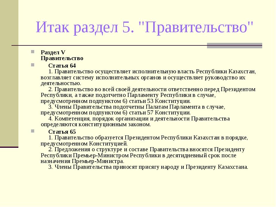 """Итак раздел 5. """"Правительство"""" Раздел V Правительство Статья 64 1...."""