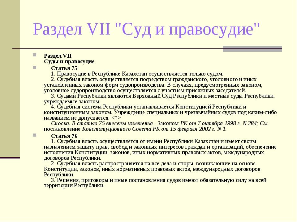 """Раздел VII """"Суд и правосудие"""" Раздел VII Суды и правосудие Статья 75 ..."""