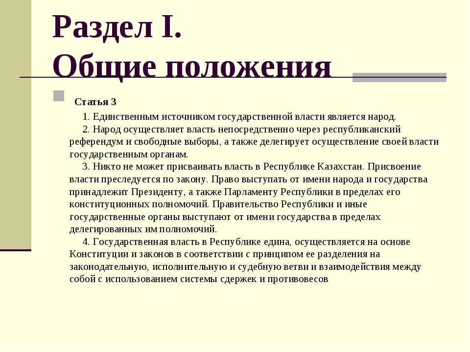 Раздел I. Общие положения Статья 3 1. Единственным источником государст...