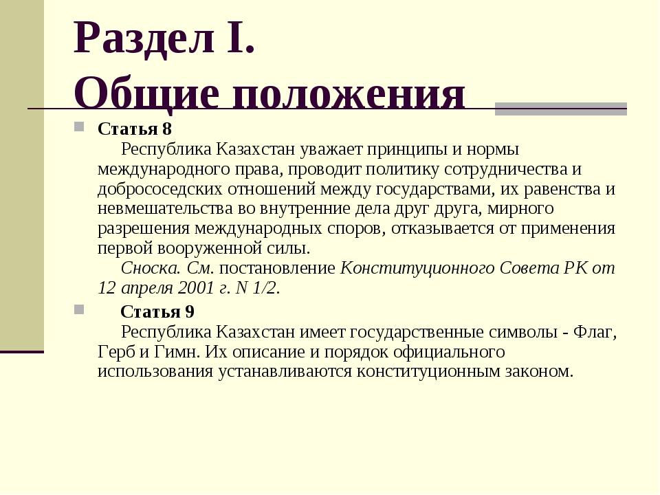 Раздел I. Общие положения Статья 8 Республика Казахстан уважает принципы...