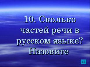 10. Сколько частей речи в русском языке? Назовите