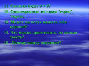 """11. Сколько будет 9 • 9? 12. Однокоренные ли слова """"горец"""", """"гореть"""". 13. Мож"""