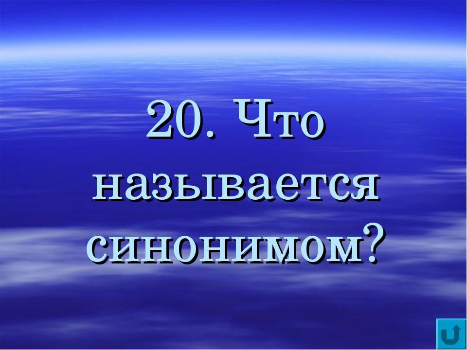 20. Что называется синонимом?