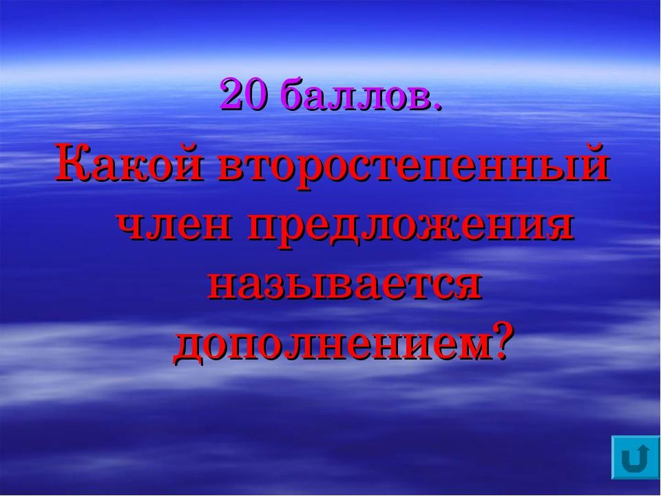 20 баллов. Какой второстепенный член предложения называется дополнением?