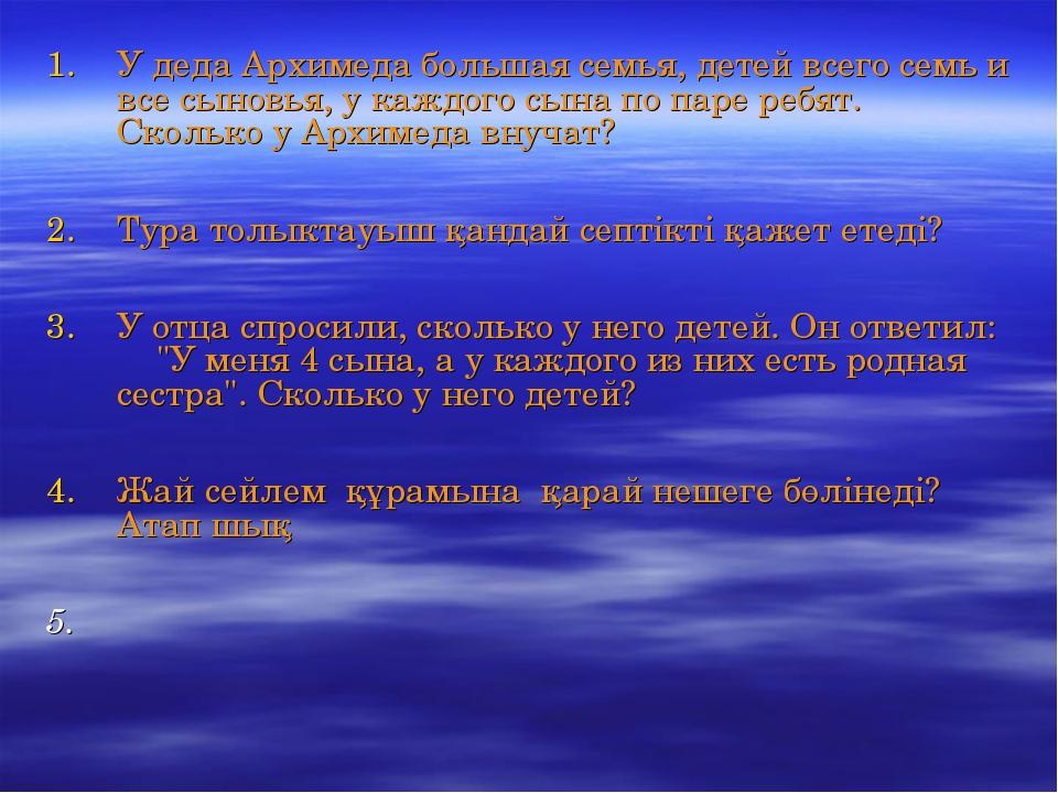 У деда Архимеда большая семья, детей всего семь и все сыновья, у каждого сына...