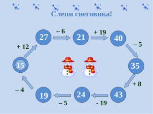 Реши примеры самостоятельно 80-(23+27)= (35+47)-(90-64)= 84-24-8= 45+32+6= 7