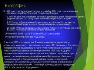 Биография В 1993 году — назначен заместителем, в сентябре 1994 года — исполня