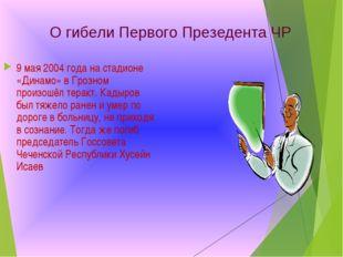 9 мая 2004 года на стадионе «Динамо» в Грозном произошёл теракт. Кадыров был