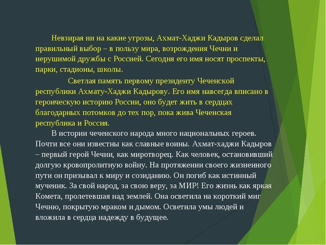 Невзирая ни на какие угрозы, Ахмат-Хаджи Кадыров сделал правильный выбор – в...