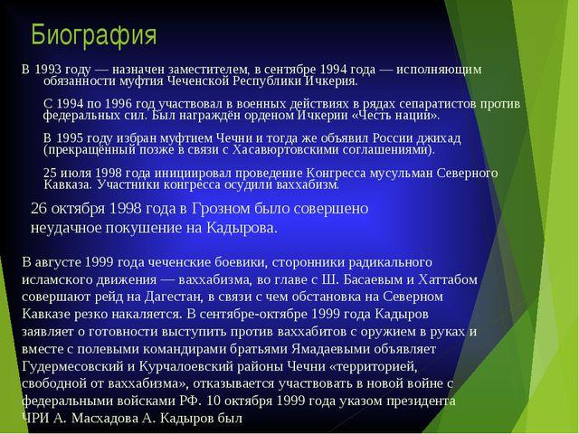 Биография В 1993 году — назначен заместителем, в сентябре 1994 года — исполня...